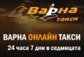 Варна такси