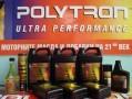 Американски моторни масла и добавки POLYTRON