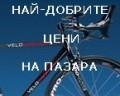 Велосипеди от магазинвелосипеди.com